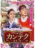 カンテク~運命の愛~ Vol.4