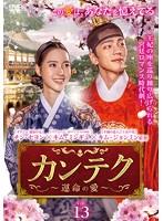 カンテク~運命の愛~ Vol.13