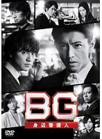 BG~身辺警護人~2020 Vol.4