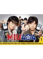 MIU404 Vol.1