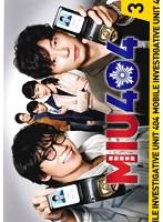 MIU404 Vol.3