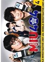 MIU404 Vol.4