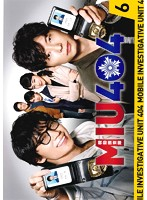 MIU404 Vol.6