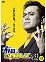 有田と週刊プロレスと シーズン3 Vol.1