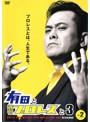 有田と週刊プロレスと シーズン3 Vol.2