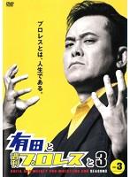 有田と週刊プロレスと シーズン3 Vol.3