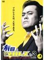 有田と週刊プロレスと シーズン3 Vol.4