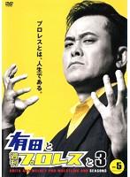 有田と週刊プロレスと シーズン3 Vol.5