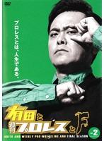 有田と週刊プロレスと ファイナルシーズン Vol.2