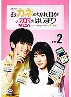 おカネの切れ目が恋のはじまり Vol.2