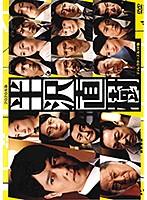 半沢直樹(2020年版)-ディレクターズカット版- Vol.1