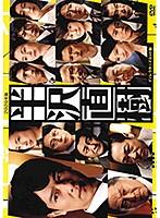 半沢直樹(2020年版)-ディレクターズカット版- Vol.5