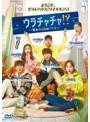 ウラチャチャ!?〜男女6人恋のバトル〜 Vol.1
