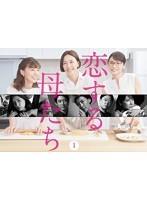 恋する母たち ディレクターズカット版ー Vol.1