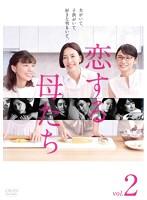 恋する母たち ディレクターズカット版ー Vol.2