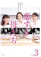 恋する母たち ディレクターズカット版ー Vol.3