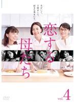 恋する母たち ディレクターズカット版ー Vol.4
