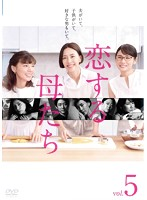 恋する母たち ディレクターズカット版ー Vol.5