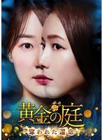 黄金の庭~奪われた運命~ Vol.3