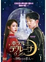 ホテルデルーナ~月明かりの恋人~ Vol.1
