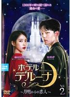 ホテルデルーナ~月明かりの恋人~ Vol.2