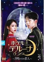 ホテルデルーナ~月明かりの恋人~ Vol.3