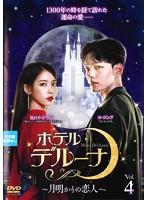 ホテルデルーナ~月明かりの恋人~ Vol.4