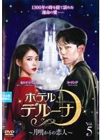 ホテルデルーナ~月明かりの恋人~ Vol.5