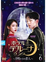 ホテルデルーナ~月明かりの恋人~ Vol.6