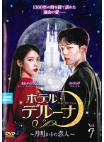 ホテルデルーナ~月明かりの恋人~ Vol.7