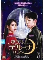 ホテルデルーナ~月明かりの恋人~ Vol.8