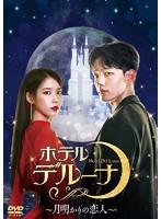 ホテルデルーナ~月明かりの恋人~ Vol.9