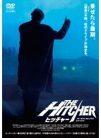 ヒッチャー HDニューマスター版