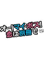 オー!マイ・ボス!恋は別冊で Vol.4