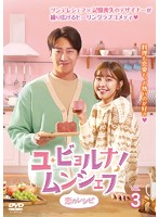 ユ・ビョルナ!ムンシェフ~恋のレシピ~ Vol.3