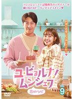 ユ・ビョルナ!ムンシェフ~恋のレシピ~ Vol.9
