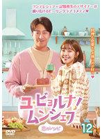 ユ・ビョルナ!ムンシェフ~恋のレシピ~ Vol.12