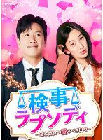 検事ラプソディ~僕と彼女の愛すべき日々~ Vol.8