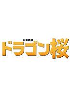 ドラゴン桜(2021年版) Vol.4