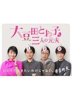 大豆田とわ子と三人の元夫 Vol.1