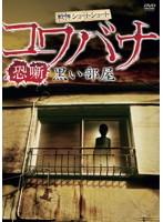 戦慄ショートショート 恐噺-コワバナ- 黒い部屋