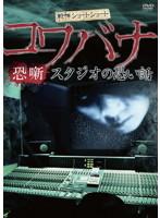 戦慄ショートショート 恐噺-コワバナ- スタジオの恐い話