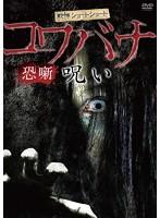 戦慄ショートショート 恐噺-コワバナ- 呪い