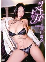 ラストH/桐山瑠衣