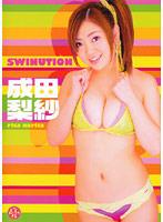 SWINUTION/成田梨紗