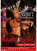 「Mono'i」タマリキ ポエラニ