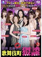 岩井志麻子の歌舞伎町猥談 vol.2