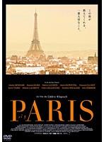 PARIS-パリ-