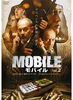 MOBILE モバイル Vol.2