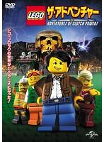 LEGO:ザ・アドベンチャー